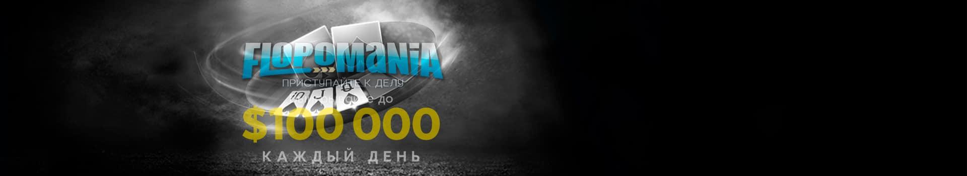 Flopomania: новый игровой формат на онлайн-платформе 888 Poker