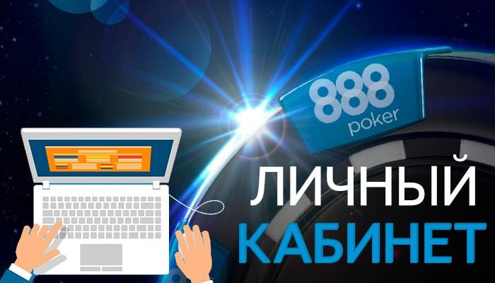 Личный кабинет 888покер