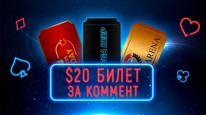 Розыгрыш билетов 888poker Rakeless