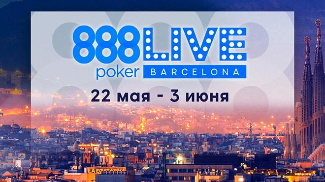 Итоги 888poker live в Барселоне