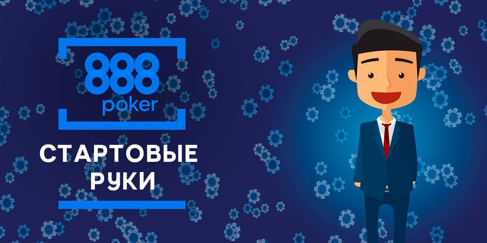 Стартовая рука в покере: как понять свои шансы на победу и играть прибыльно