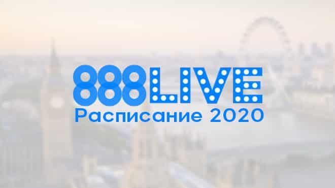 Расписание крупных оффлайн-событий 888poker на 2020 год