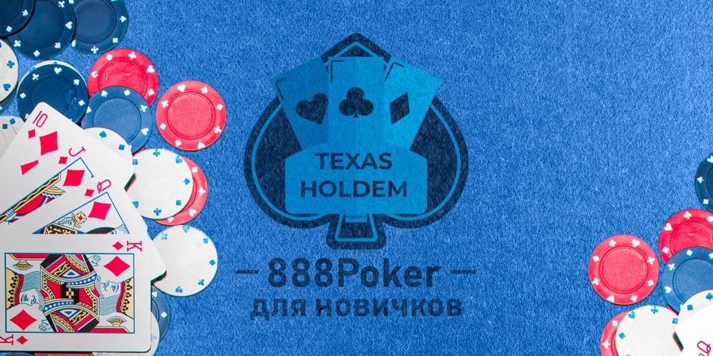 Начните играть в Холдем на 888 Покер уже сейчас!