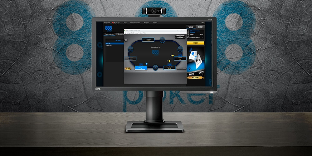888poker на веб-камеру.