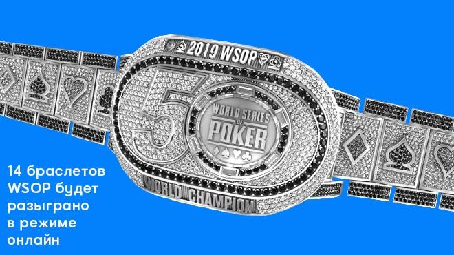14 браслетов WSOP будет разыграно в онлайн-режиме в 2020 году