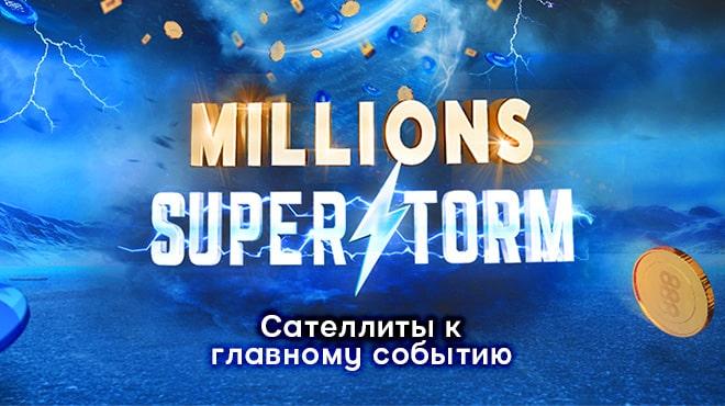 Как попасть на Главное событие Millions Super Storm