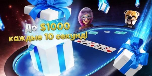 Новые фрироллы в руме 888poker.